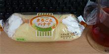 Yamazaki まるごとバナナ アプリコットジャム