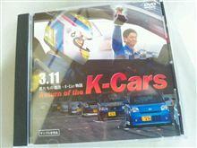 k-cars物語