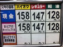 ハイオク156円、諭吉くん突破!
