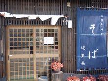今日のランチ・・地元で蕎麦(^_^)