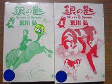 【マンガ】銀スプーンと野球モノを読む