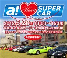 「a!Heart supercar」参加車輌募集中!!
