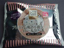 UchCafe桜と小倉クリームのロールケーキ(^_^)