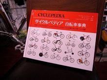 サイクルペディア 自転車事典