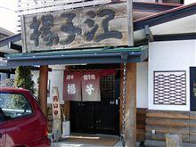 「揚子江」-下野市-