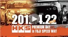 HKS PREMIUM DAY 2012 出展決定!!