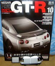週刊 日産R35GT-R Vol.10♪