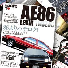 FINAL SPEC AE86レビン/トレノ