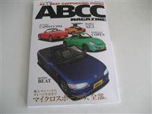 ABCCマガジン!