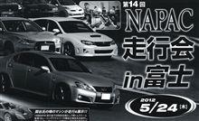 NAPAC走行会in富士 5/24開催 参加者募集開始!