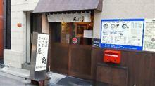 2012.3.26.「兎に角」のラーメン!