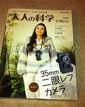 35mm 二眼レフカメラが付録