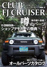 クラブFJクルーザーVOL.2はこんな表紙です。