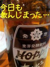 ホッピー(~ ̄▽ ̄)~黒