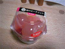 桜のピーチジュレ