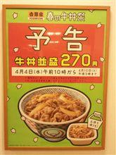 予告、牛丼270円