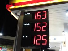 ガソリン価格3/30