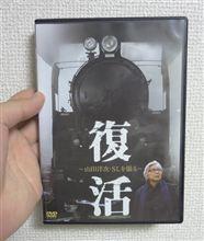【DVD】復活~山田洋次SLを撮る~