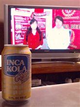 インカコーラ、飲んでみた