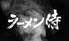 ラーメン侍