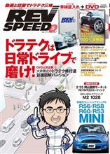 発売中のレブスピード5月号に取材掲載!!