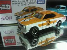 AEON チューニングカーシリーズ 第4弾
