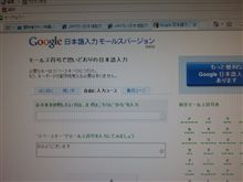 Google日本語入力モールスバージョン