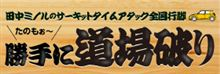 2012 勝手に「道場破り」 in モーターランド 鈴鹿 (ドラテク編) ①
