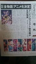 劇場アニメ『傷物語』来年以降に延期&『猫白~恋物語』はTVアニメ