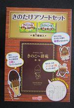 04/10おはようございます きのこ〜辞苑━━━━━━(゚∀゚)━━━━━━ !!!!!