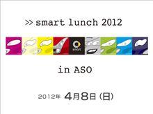 スマートランチ2012 in ASO 集合写真