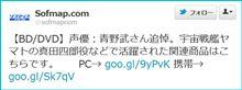 ソフマップが声優・青野武さん(ピッコロ大魔王)死去で便乗商売か / 強い非難の声「物を売る企業が即座にこのツイートは酷い」