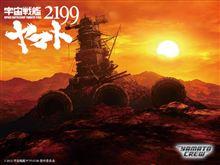 宇宙戦艦ヤマト2199 第一章 遥かなる旅立ち ○六○○ 坊ノ岬を抜錨