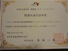 新東名(御殿場JCT~新富士IC)、走ってきました!