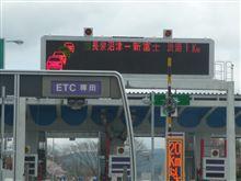新東名、さっそく渋滞してましたわ…