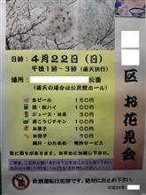 お花見大会(予定)
