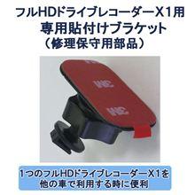 AIPTEK Car Camcorder X1 ドライブレコーダー 用品追加