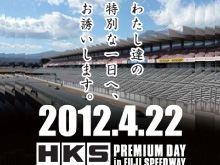4月22日 HKS PREMIUM DAY in FUJI SPEEDWAY