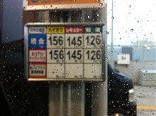 ハイオク満タン154円やや値下がり