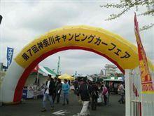 第7回神奈川キャンピングカーフェア