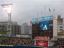 横浜DeNA vs 阪神! 勝ったどぉー