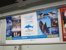 エキマニ水族館