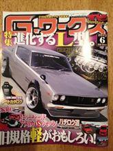 今月号のG-ワークス(2012/6月号)