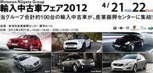 Motoren Niigata Group 輸入中古車フェア 2012