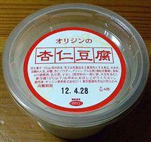 240425今日の杏仁豆腐