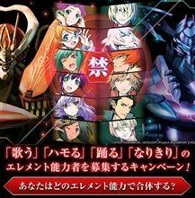 【合体】『アクエリオンEVOL』とカラオケ『JOYSOUND』がコラボ!