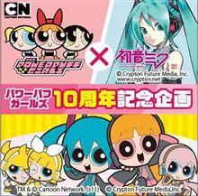 『初音ミク』と『パワーパフ ガールズ』が日本上陸10周年記念コラボ!