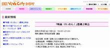 GWに豊郷小で開催予定だった映画『けいおん!』上映会が中止に!