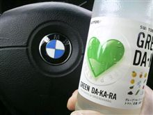 GREEN DA・KA・RA (グリーンダ・カ・ラ)
