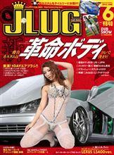 『J-LUG 6月号』!表紙はクレイジーボウズ号です!!!